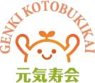 元気寿会ロゴ